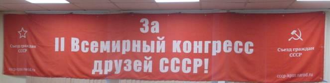 za-vtoroy-kongress-druzey-sssr
