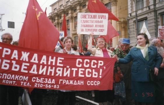 Съезд граждан ссср фото 567-272